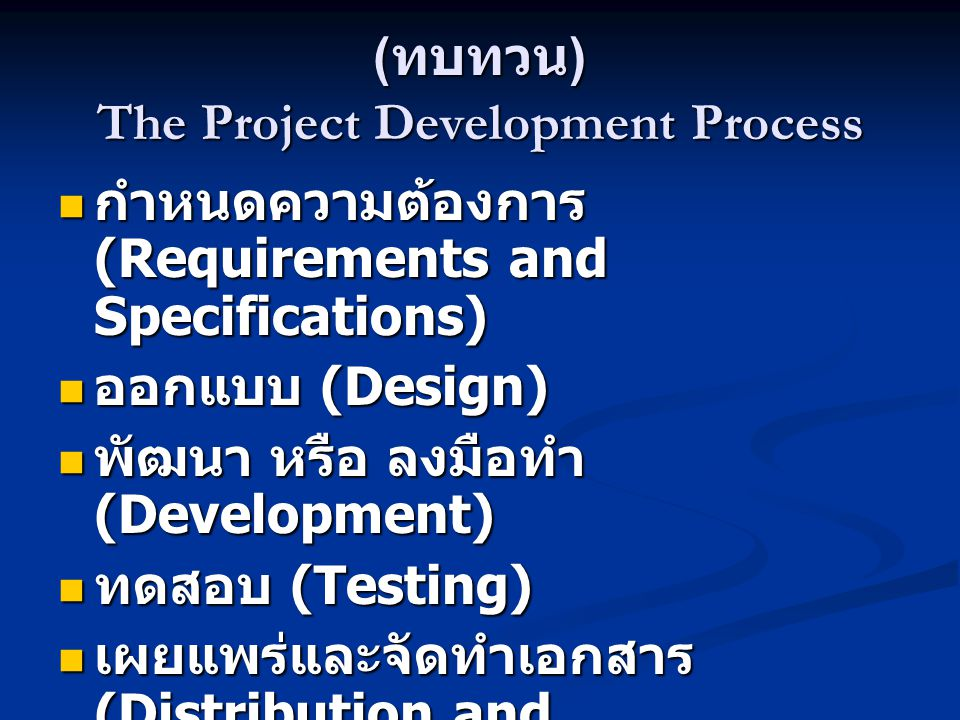 (ทบทวน) The Project Development Process