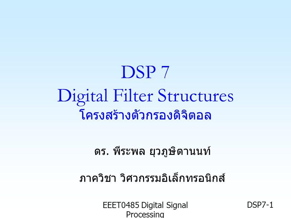 DSP 7 Digital Filter Structures โครงสร้างตัวกรองดิจิตอล