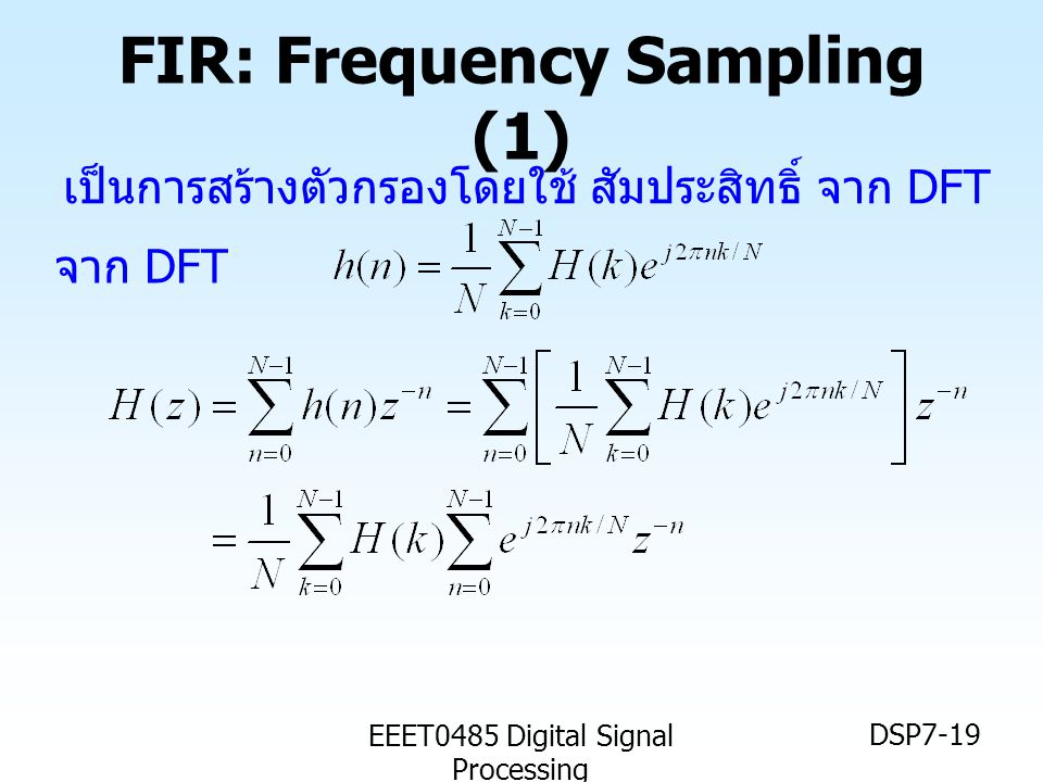 FIR: Frequency Sampling (1)