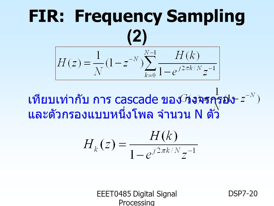 FIR: Frequency Sampling (2)