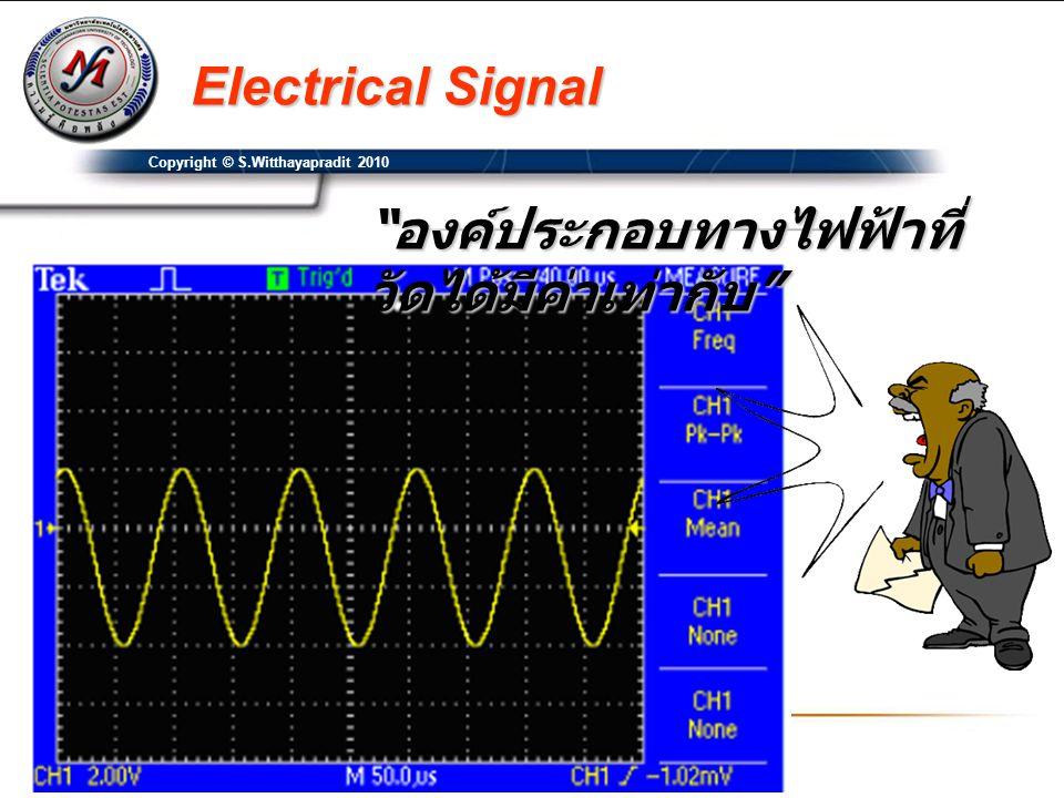องค์ประกอบทางไฟฟ้าที่วัดได้มีค่าเท่ากับ