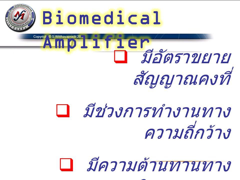 Biomedical Amplifier มีอัตราขยายสัญญาณคงที่