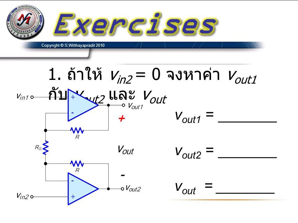 Exercises 1. ถ้าให้ vin2 = 0 จงหาค่า vout1 กับ vout2 และ vout