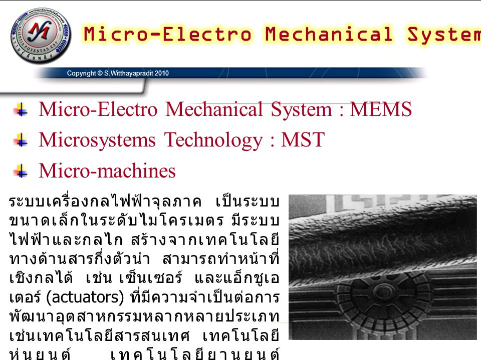Micro-Electro Mechanical System : MEMS