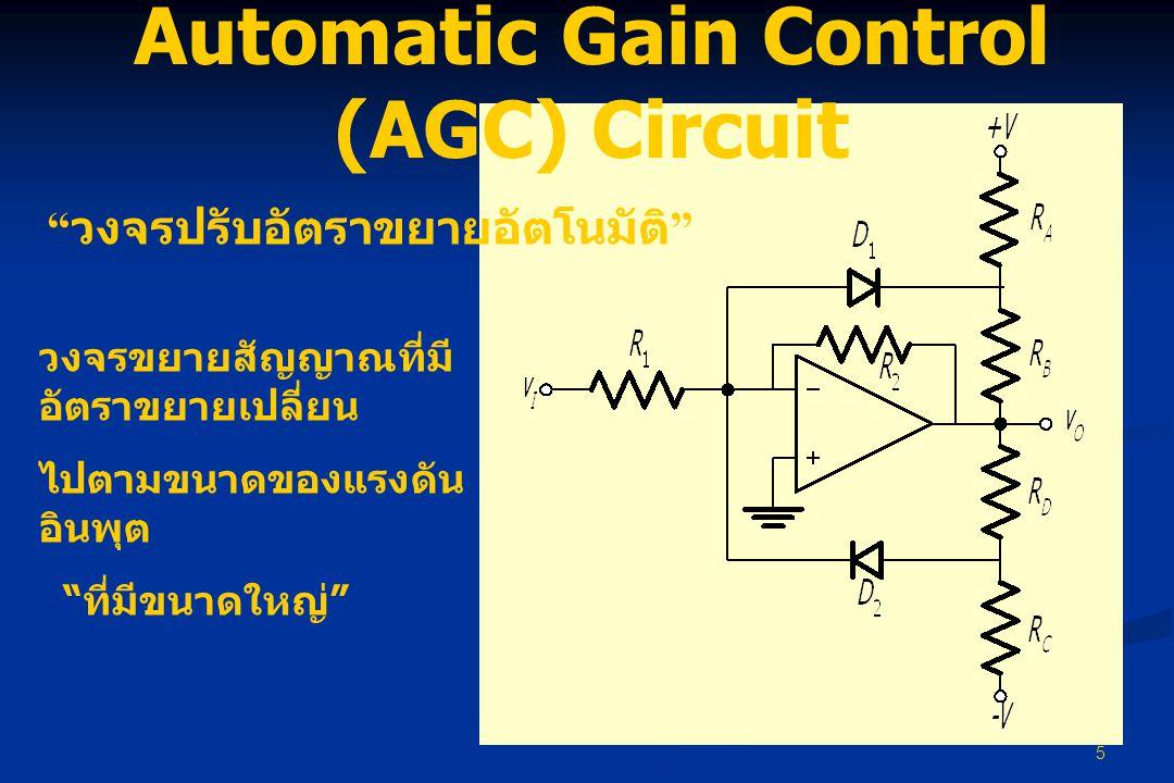 Automatic Gain Control (AGC) Circuit