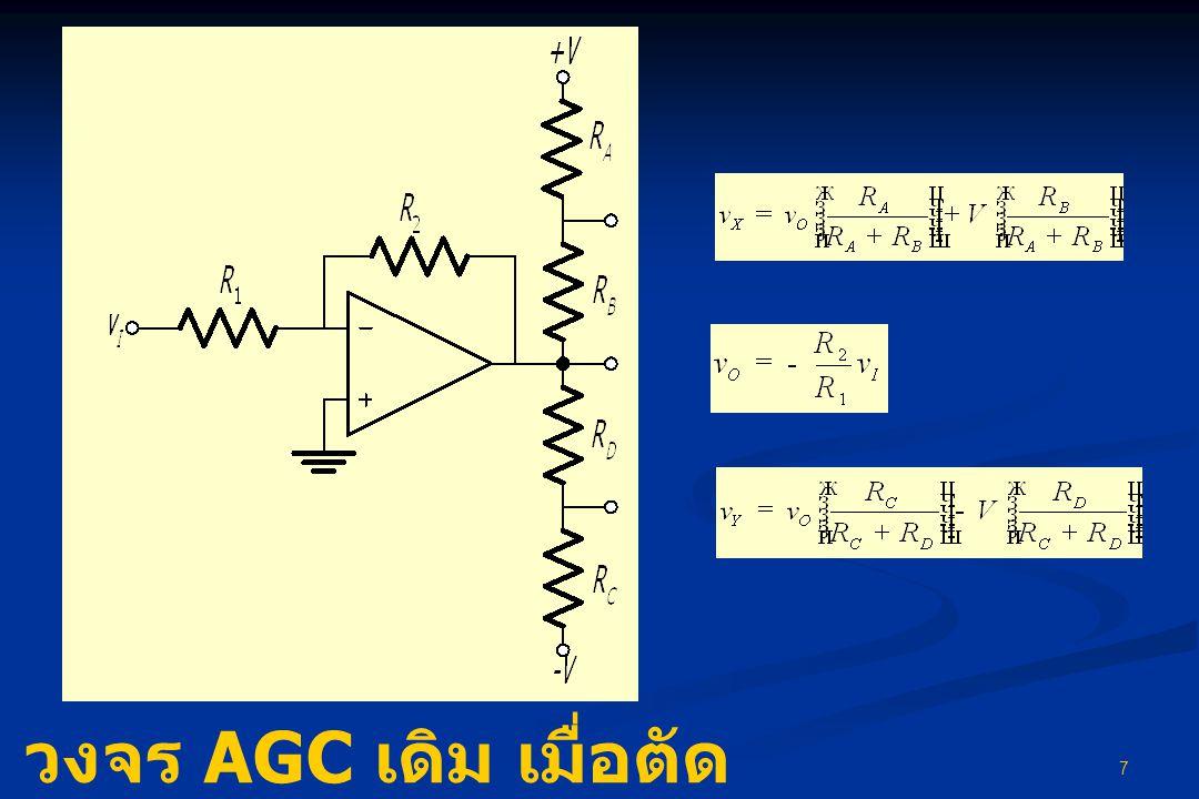 วงจร AGC เดิม เมื่อตัดไดโอดออกไป