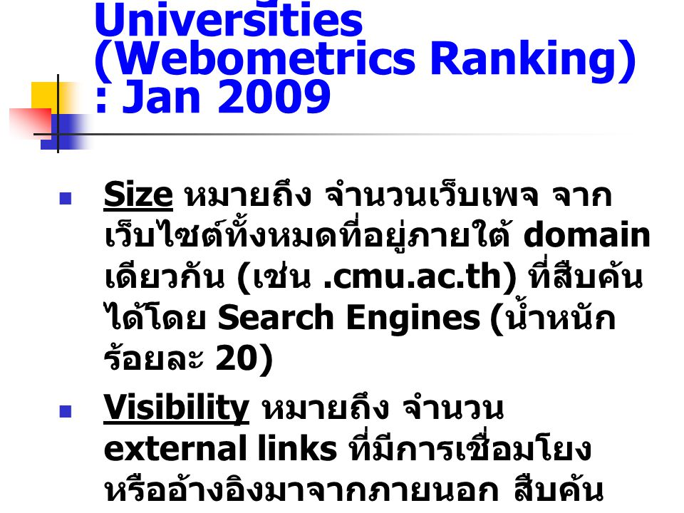Ranking Web of World Universities (Webometrics Ranking) : Jan 2009