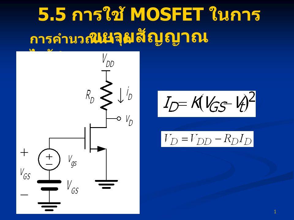 5.5 การใช้ MOSFET ในการขยายสัญญาณ