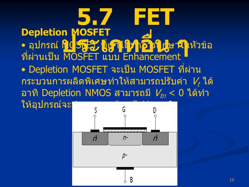 5.7 FET ประเภทอื่น ๆ Depletion MOSFET