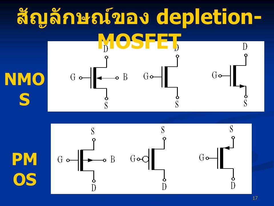 สัญลักษณ์ของ depletion-MOSFET