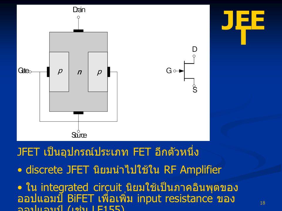 JFET JFET เป็นอุปกรณ์ประเภท FET อีกตัวหนึ่ง
