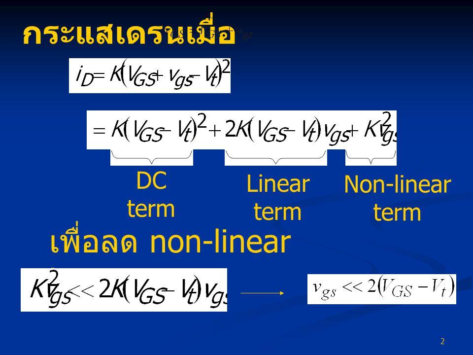 เพื่อลด non-linear term