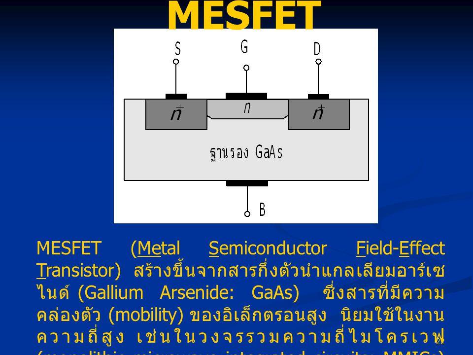 MESFET