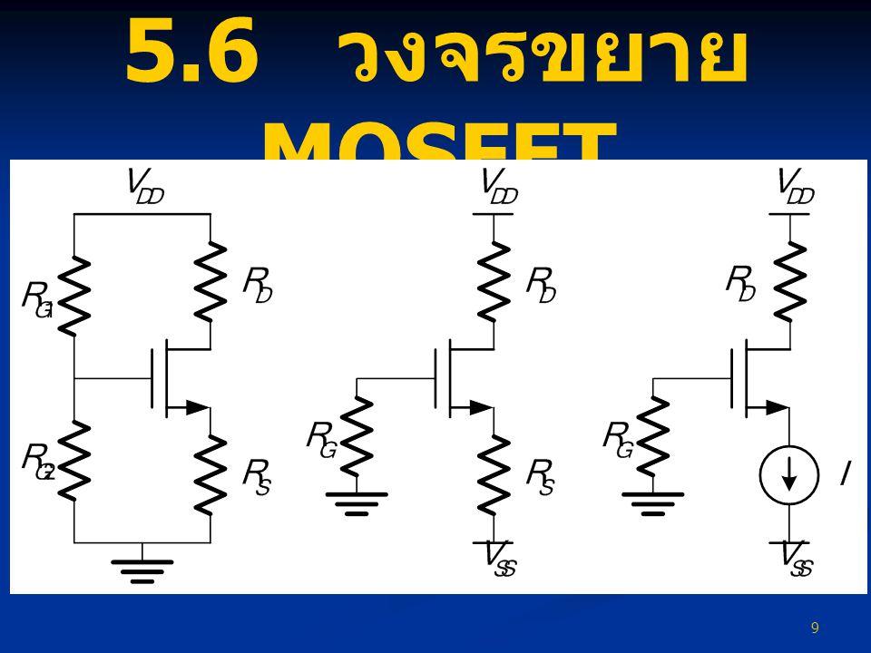 5.6 วงจรขยาย MOSFET