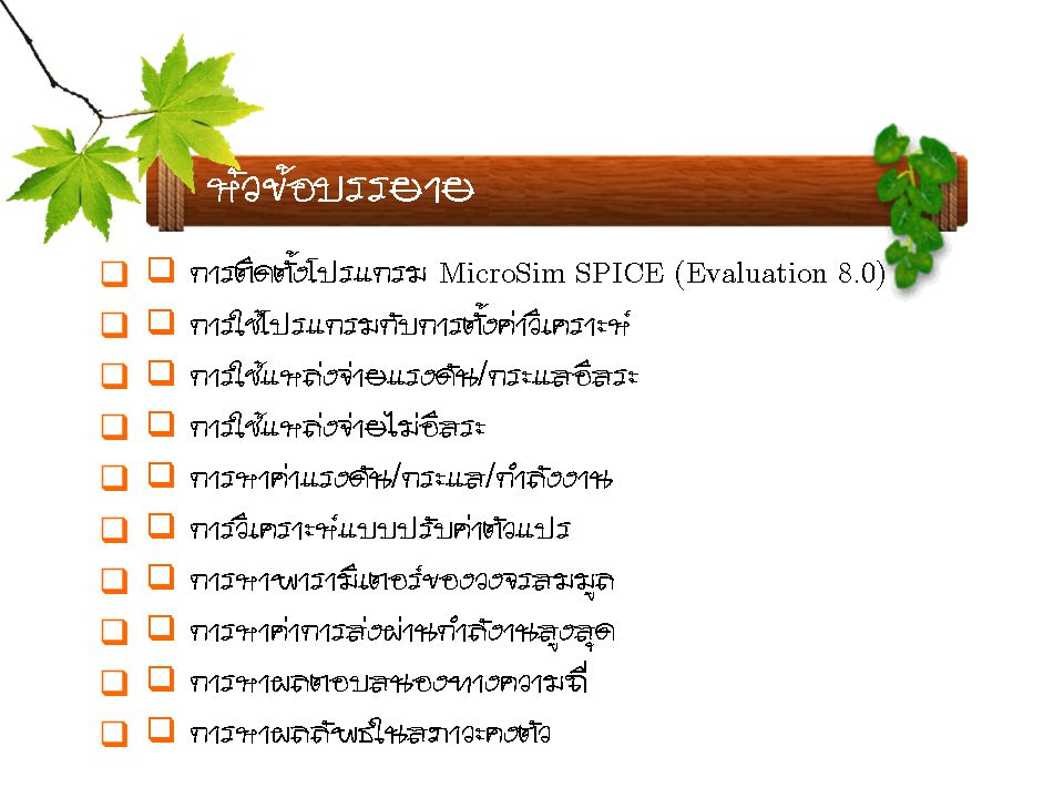 การติดตั้งโปรแกรม MicroSim SPICE (Evaluation 8.0)