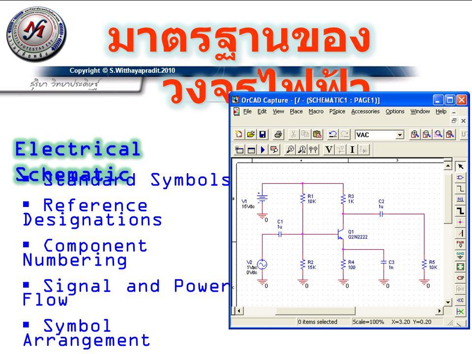 มาตรฐานของวงจรไฟฟ้า Electrical Schematic Standard Symbols