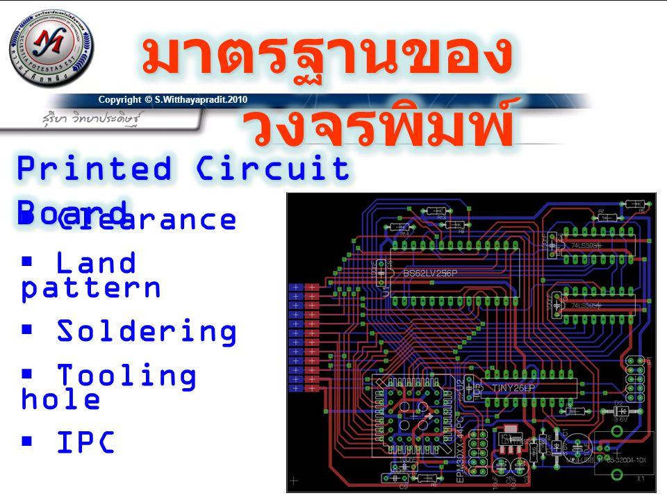 มาตรฐานของวงจรพิมพ์ Printed Circuit Board Clearance Land pattern
