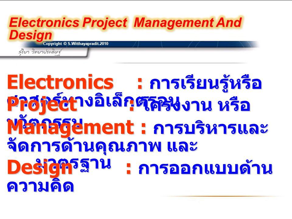 Electronics : การเรียนรู้หรือศาสตร์ทางอิเล็กตรอน