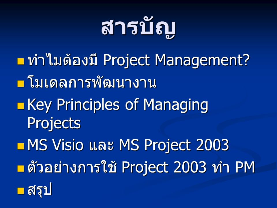 สารบัญ ทำไมต้องมี Project Management โมเดลการพัฒนางาน