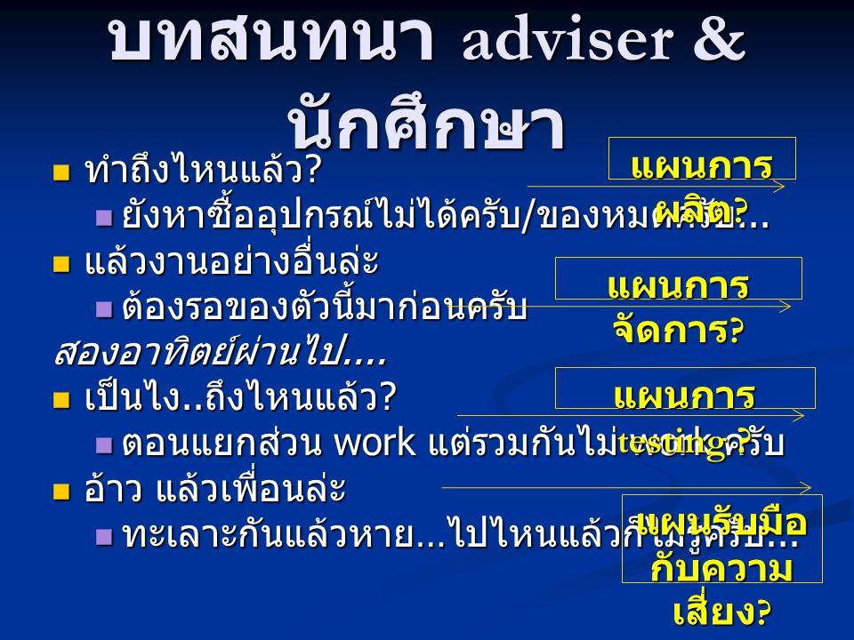 บทสนทนา adviser & นักศึกษา