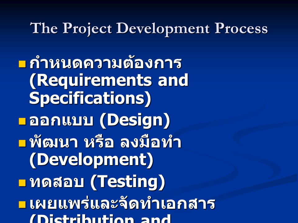 The Project Development Process