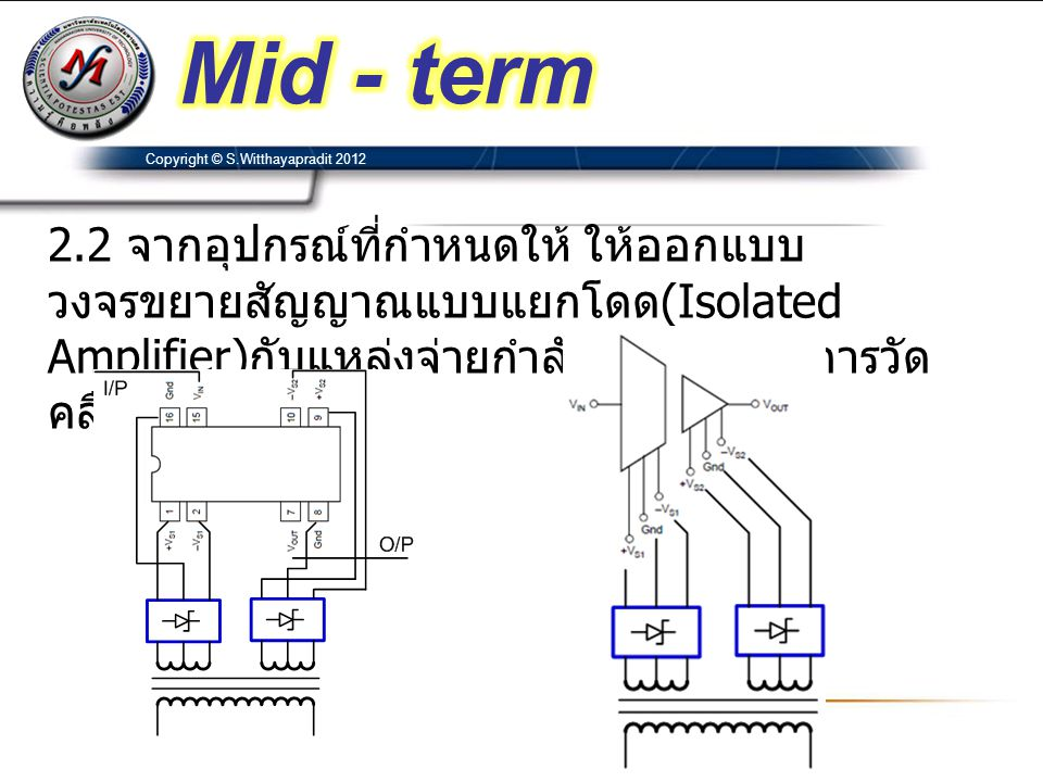 Mid - term Copyright © S.Witthayapradit
