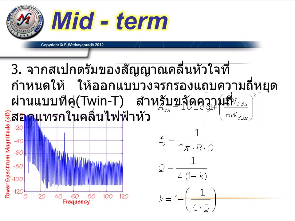 Mid - term Copyright © S.Witthayapradit 2012.