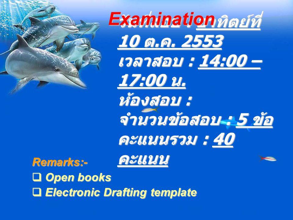 Examination วันที่สอบ : อาทิตย์ที่ 10 ต.ค. 2553 เวลาสอบ : 14:00 – 17:00 น. ห้องสอบ : จำนวนข้อสอบ : 5 ข้อ คะแนนรวม : 40 คะแนน.