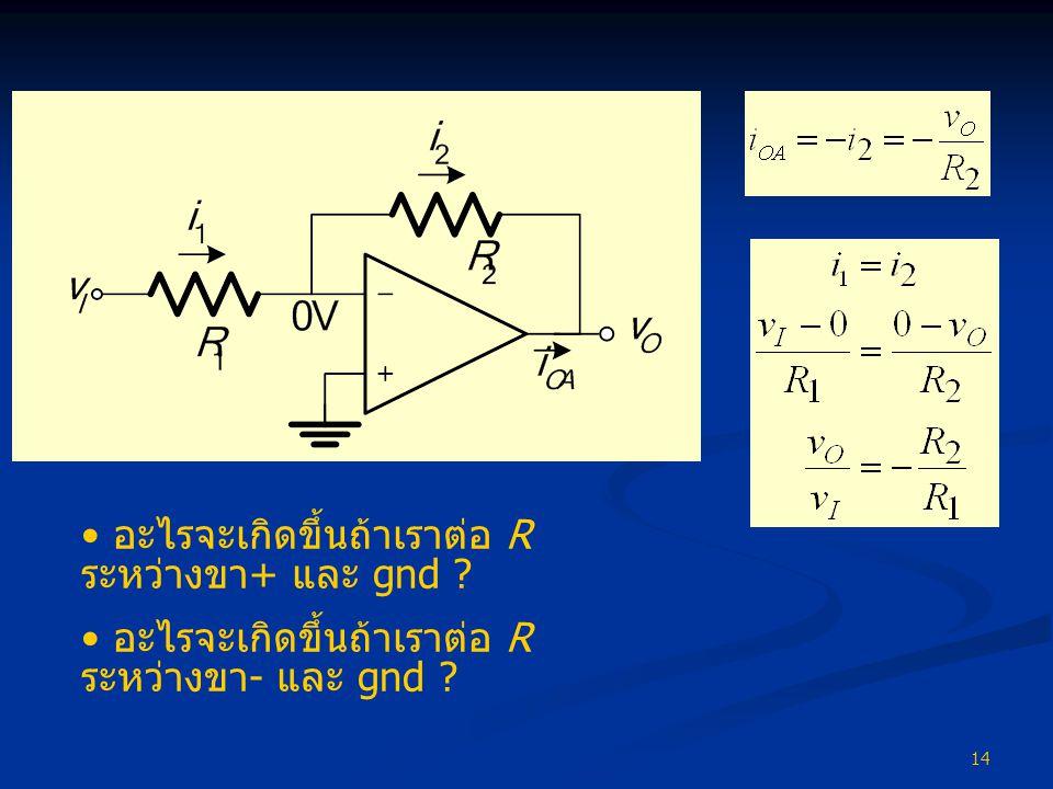 อะไรจะเกิดขึ้นถ้าเราต่อ R ระหว่างขา+ และ gnd