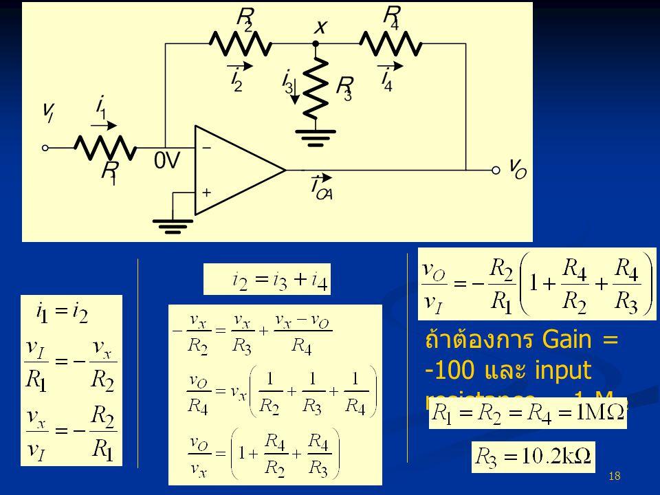 ถ้าต้องการ Gain = -100 และ input resistance = 1 MW