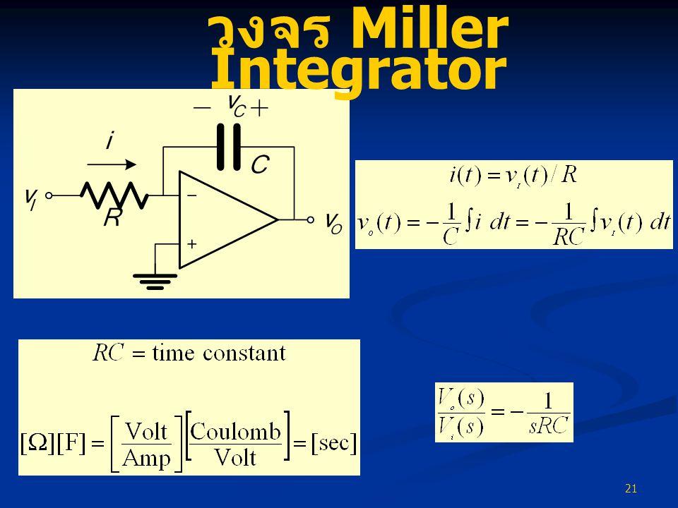 วงจร Miller Integrator