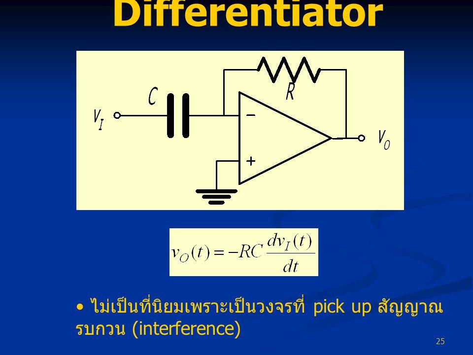 Differentiator ไม่เป็นที่นิยมเพราะเป็นวงจรที่ pick up สัญญาณรบกวน (interference)