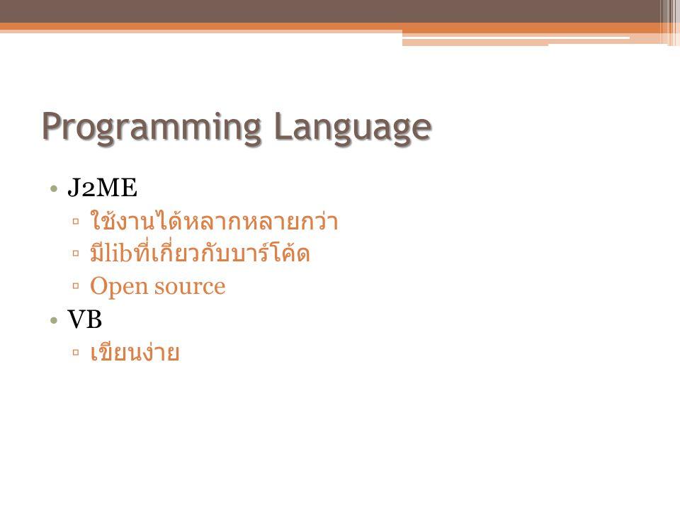 Programming Language J2ME VB ใช้งานได้หลากหลายกว่า
