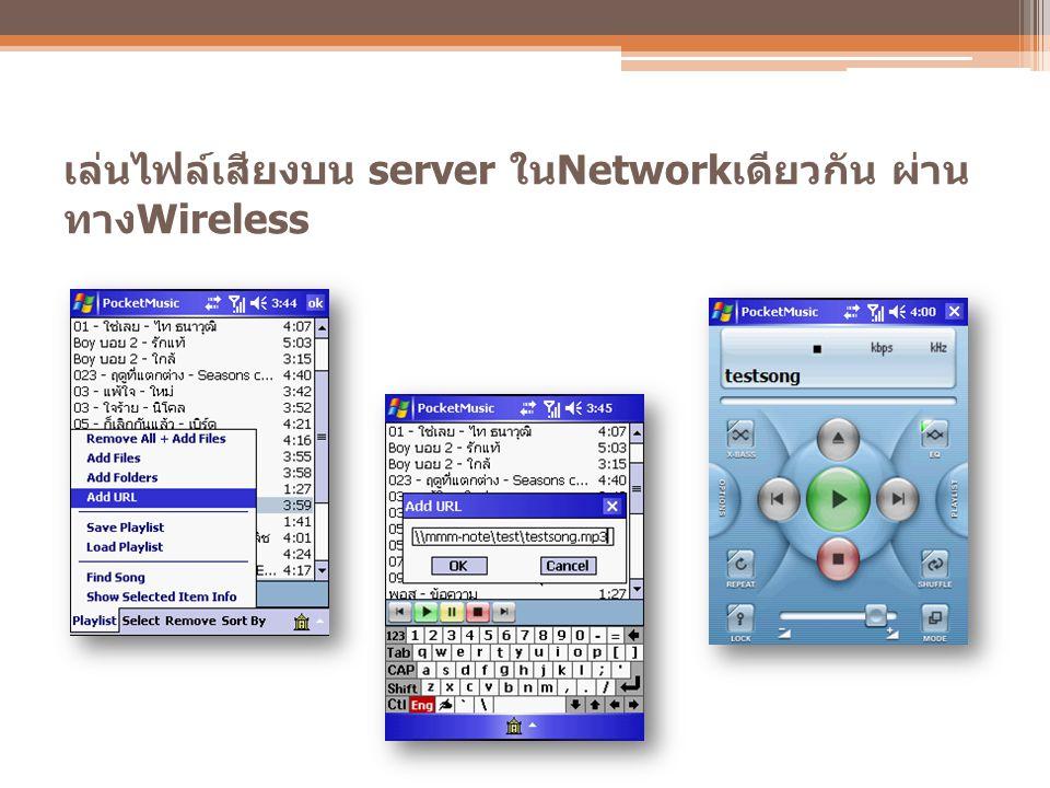 เล่นไฟล์เสียงบน server ในNetworkเดียวกัน ผ่านทางWireless
