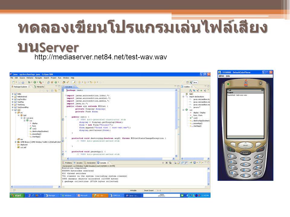 ทดลองเขียนโปรแกรมเล่นไฟล์เสียงบนServer