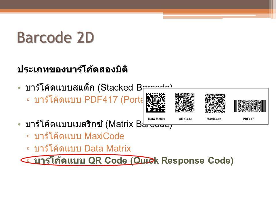 Barcode 2D ประเภทของบาร์โค้ดสองมิติ บาร์โค้ดแบบสแต็ก (Stacked Barcode)