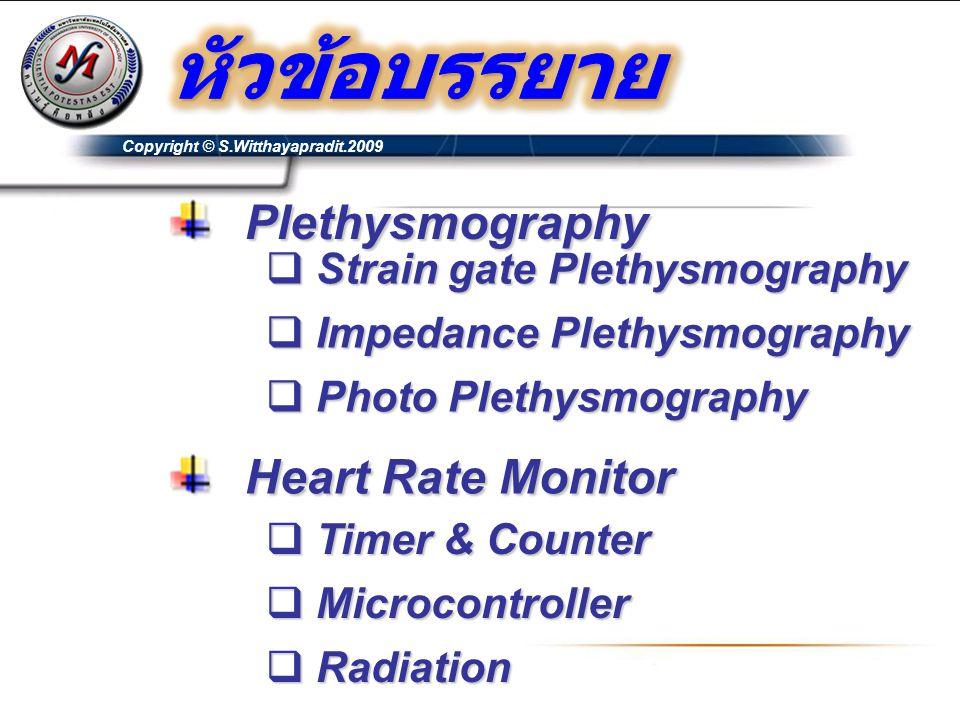 หัวข้อบรรยาย Plethysmography Heart Rate Monitor