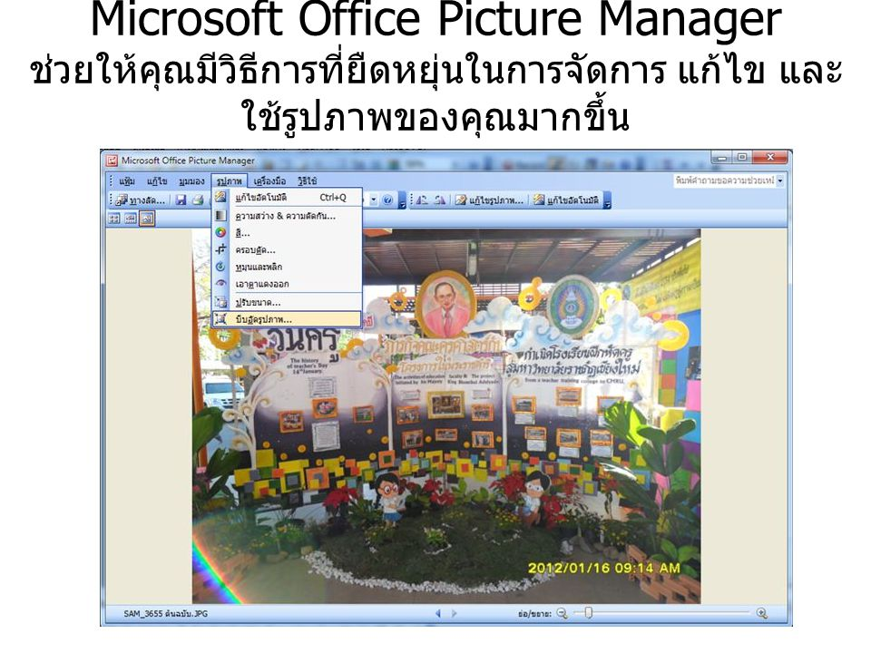 Microsoft Office Picture Manager ช่วยให้คุณมีวิธีการที่ยืดหยุ่นในการจัดการ แก้ไข และใช้รูปภาพของคุณมากขึ้น