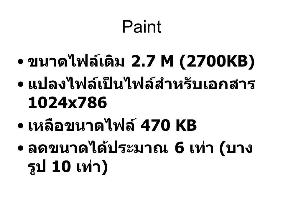 Paint ขนาดไฟล์เดิม 2.7 M (2700KB)