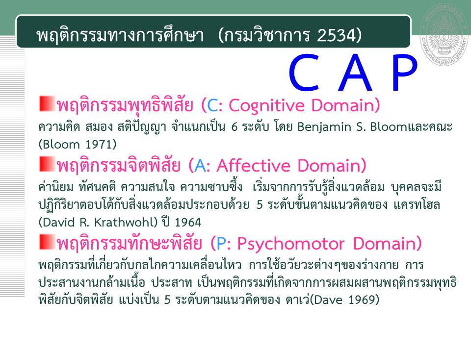 C A P พฤติกรรมทางการศึกษา (กรมวิชาการ 2534)