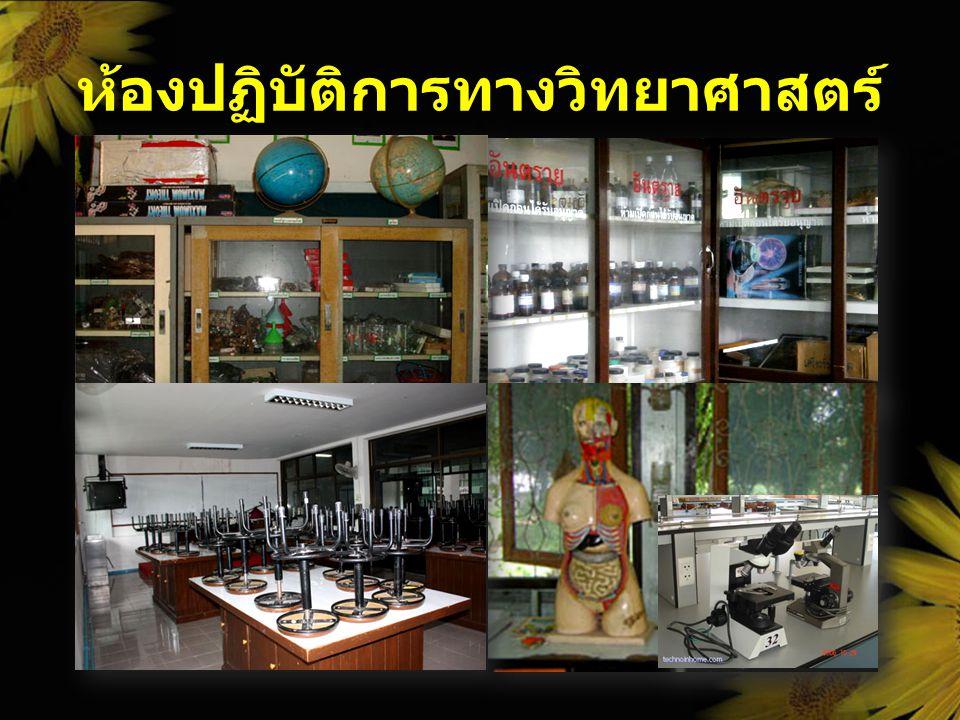 ห้องปฏิบัติการทางวิทยาศาสตร์