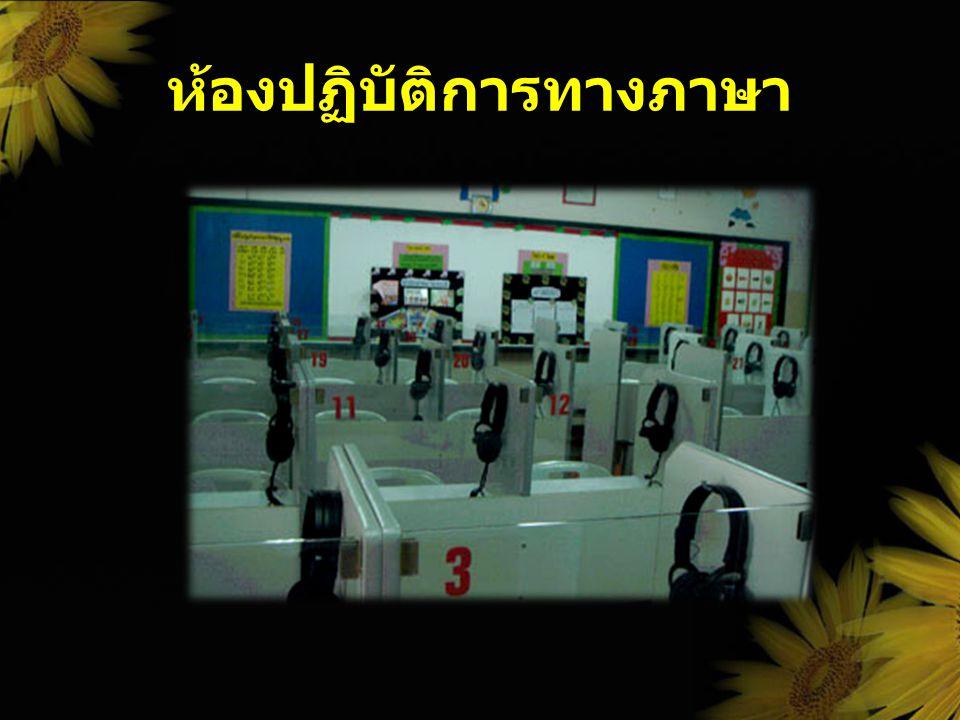 ห้องปฏิบัติการทางภาษา