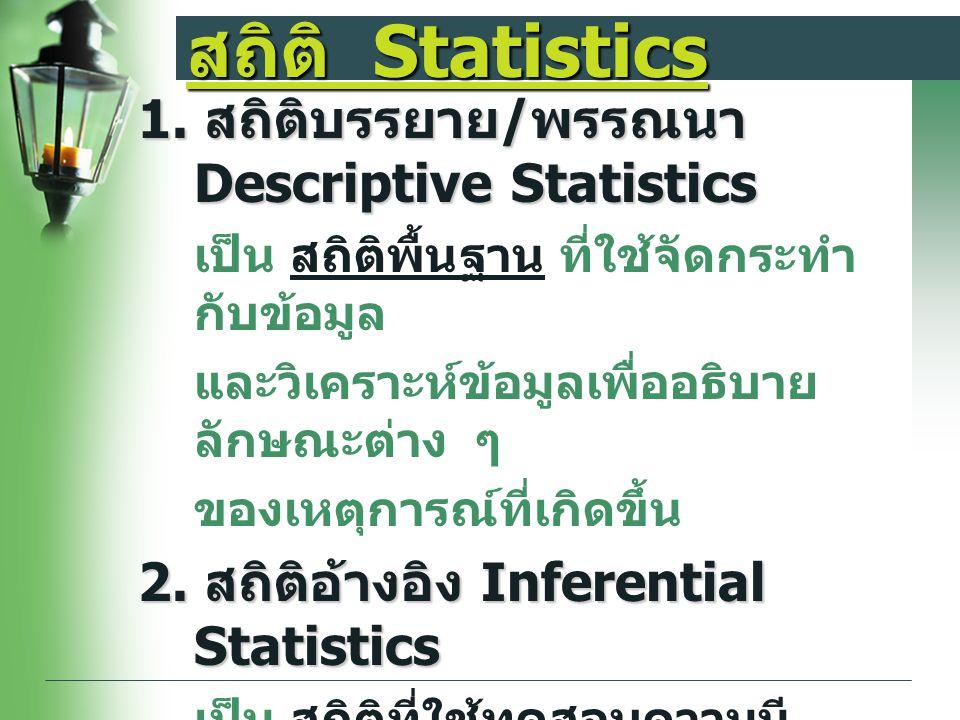 สถิติ Statistics 1. สถิติบรรยาย/พรรณนา Descriptive Statistics