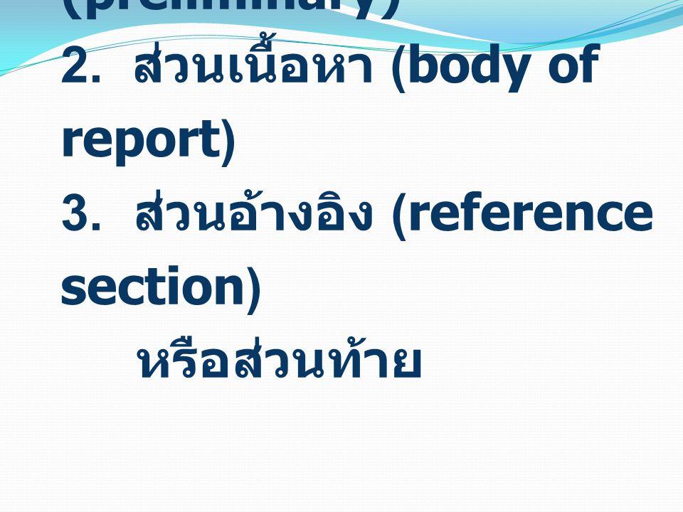 ส่วนประกอบของรายงานการวิจัย 1. ส่วนหน้า (preliminary) 2