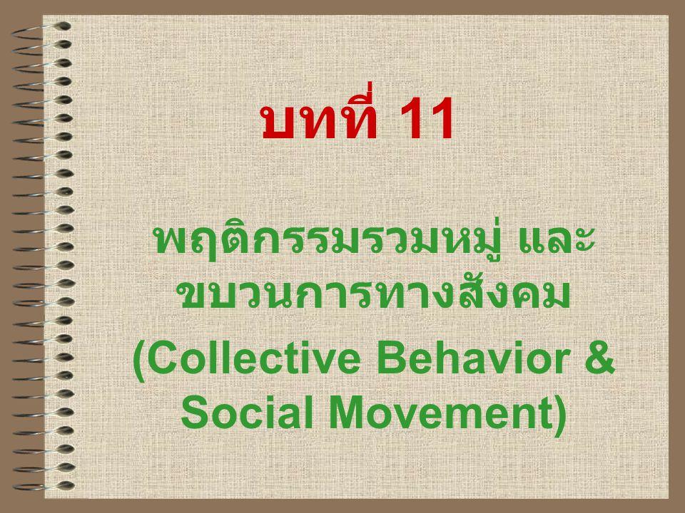 บทที่ 11 พฤติกรรมรวมหมู่ และขบวนการทางสังคม
