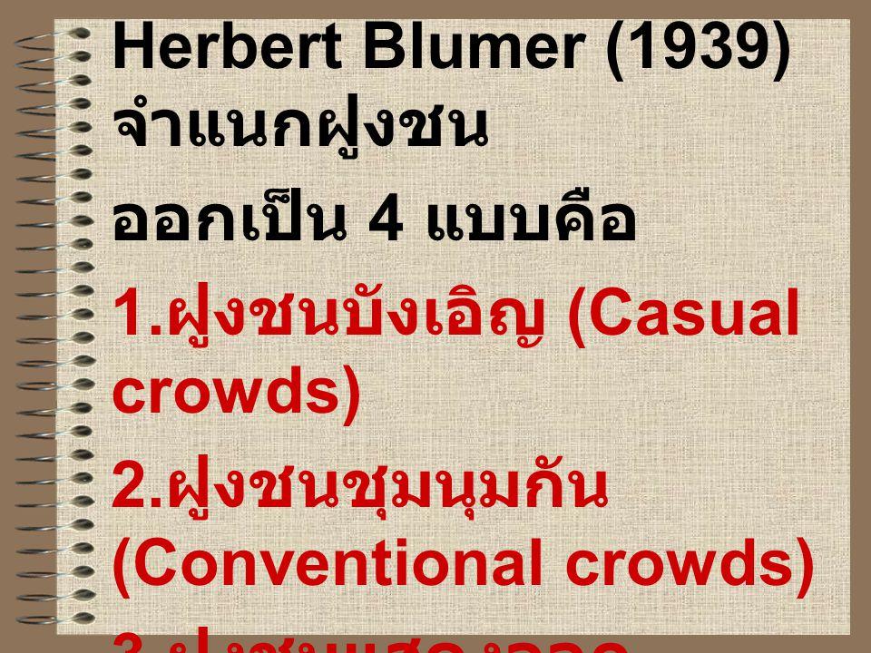 Herbert Blumer (1939) จำแนกฝูงชน