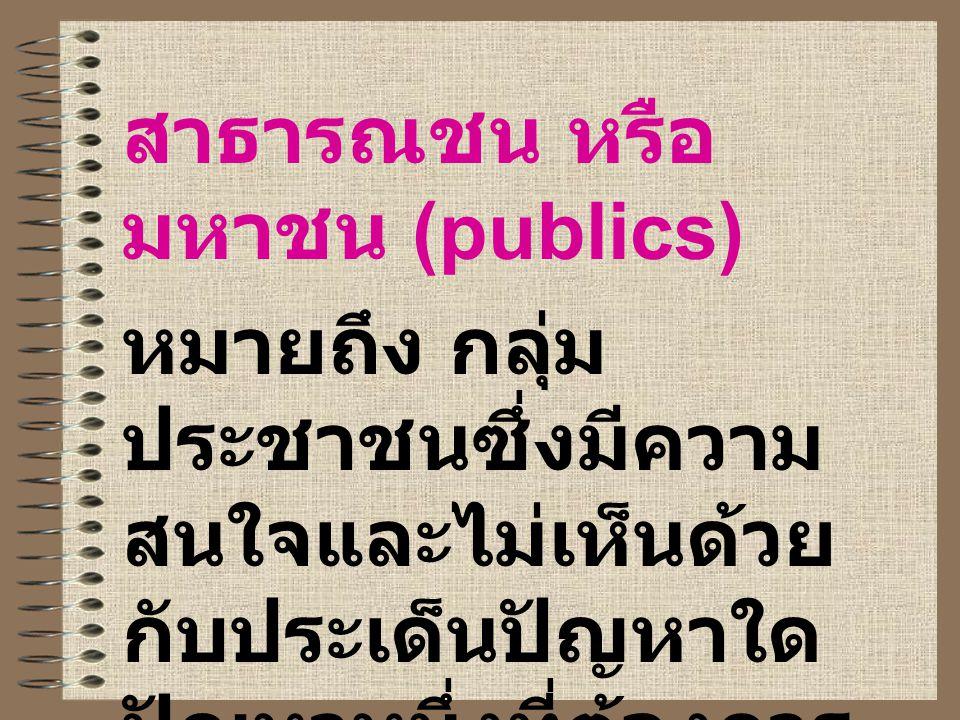 สาธารณชน หรือ มหาชน (publics)