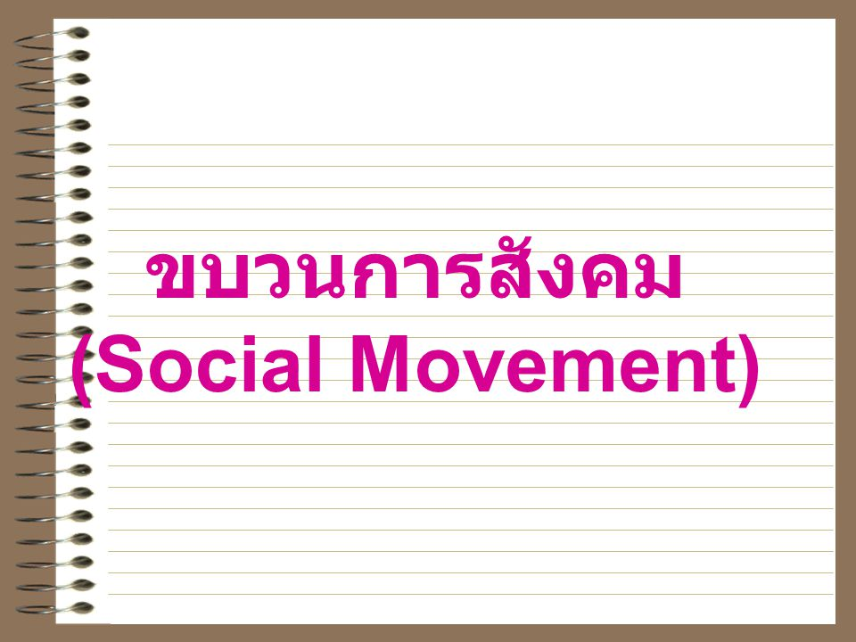 ขบวนการสังคม (Social Movement)