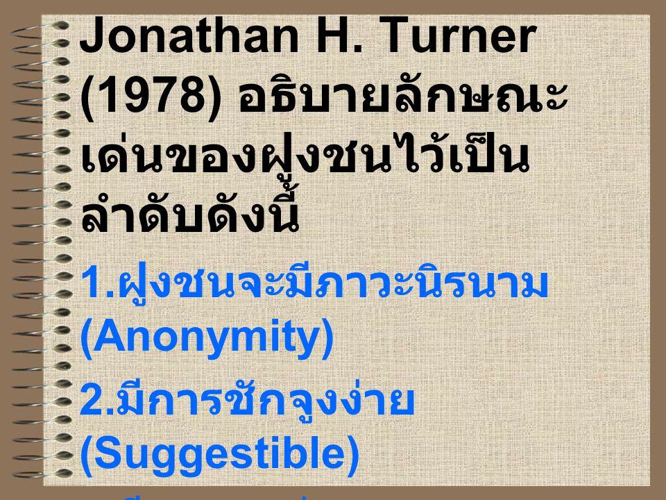 Jonathan H. Turner (1978) อธิบายลักษณะเด่นของฝูงชนไว้เป็นลำดับดังนี้