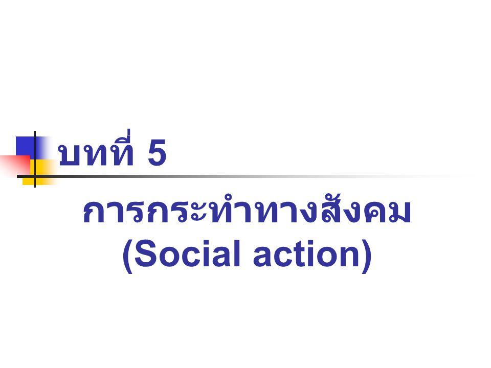 การกระทำทางสังคม (Social action)